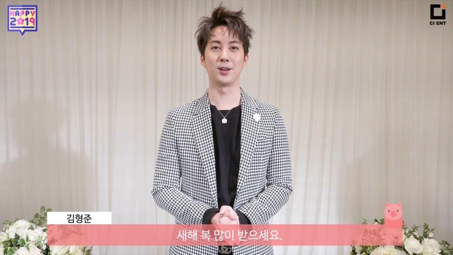 김형준(KIMHYUNGJUN)의 2019년 설 인사영상