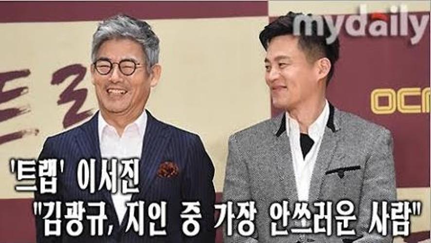 <트랩> '김광규' 지인 중 가장 안쓰러운 사람 (Lee Seo Jin)