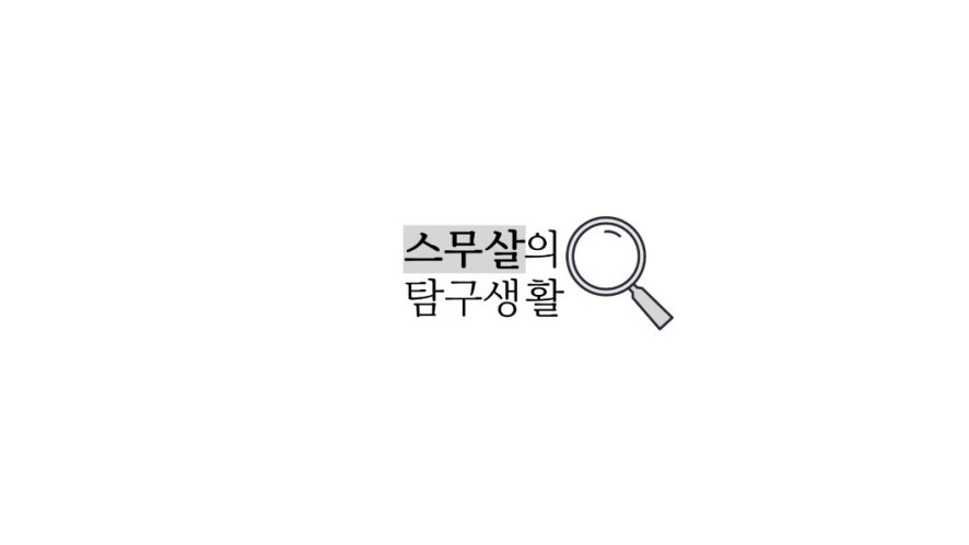 [ 스무살 - 스무살의 탐구 생활 EP.1 #고뇌 ]