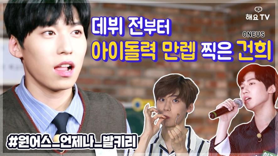[해요TV] 데뷔 전부터 아이돌력 만렙 찍은 건희 | HEYOTV EPISODE OF ONEUS KEON HEE @ 해요TV
