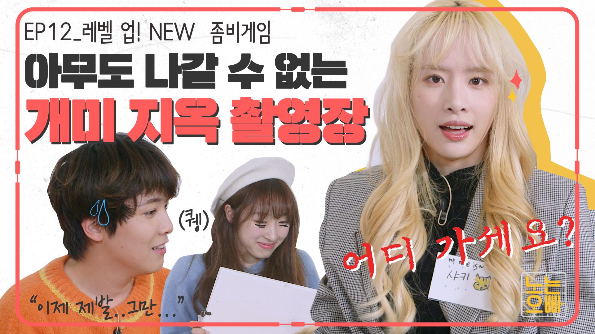 !좀비등장! '우두둑' 좀비로 변신한 우주소녀?! [노는오빠] EP.12 레벨업! NEW 좀비게임