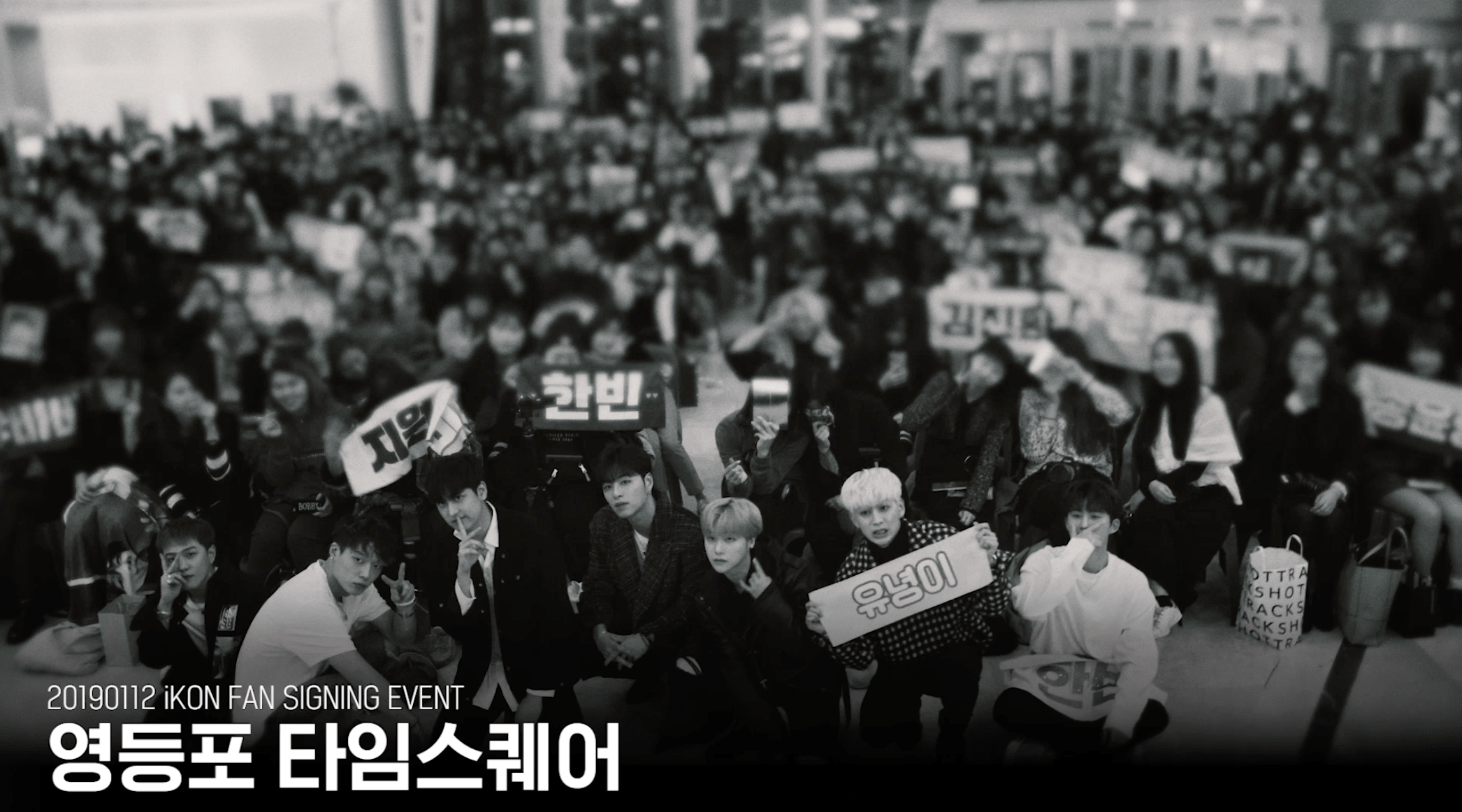iKON - 'THE NEW KIDS' FAN SIGNING DAY IN YEONGDEUNGPO