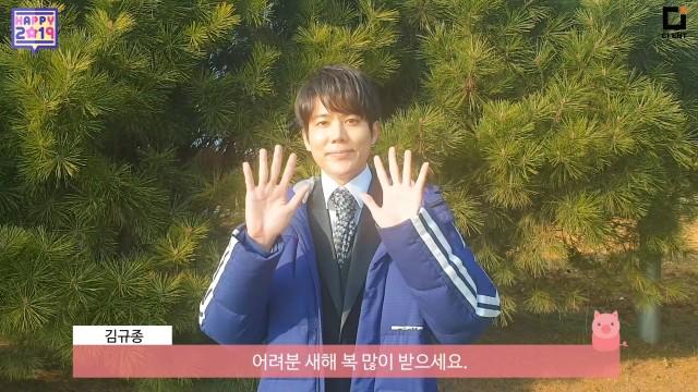 김규종(KIMKYUJONG) 의 2019년 설 인사 영상