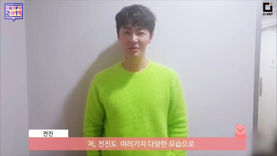 전진(JUNJIN)의 2019년 설 인사 영상
