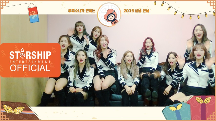 [Special Clip] 우주소녀(WJSN) - 2019 설날인사 (2019 New Year's Greetings)