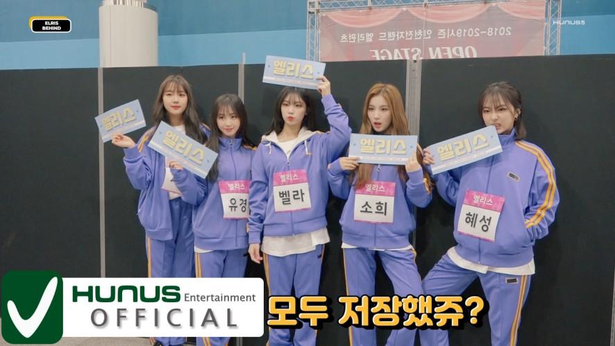 엘리스(ELRIS) - 2019 설특집 아육대 비하인드
