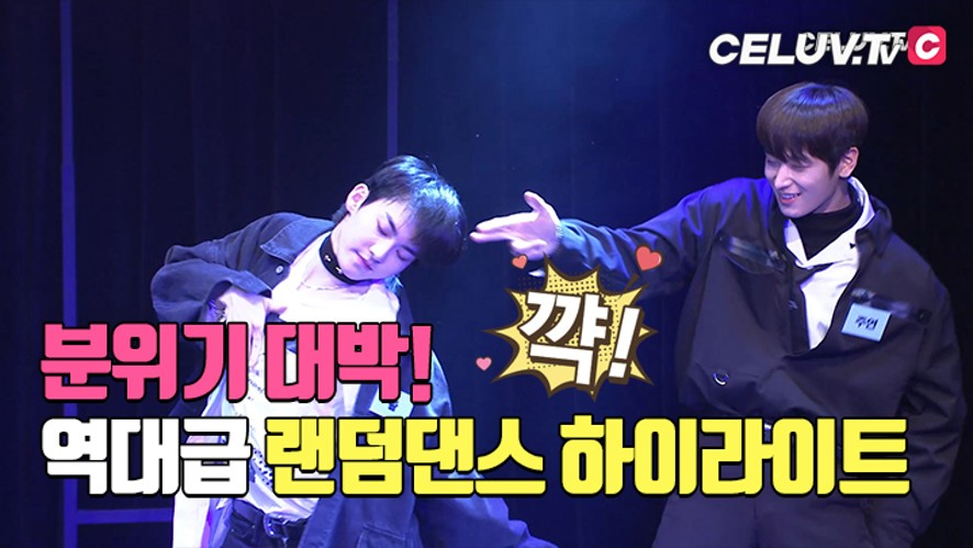 [I'm Celuv] 공개방송 더보이즈, 2대2 열맞춰 랜덤댄스 하이라이트! (Celuv.TV)