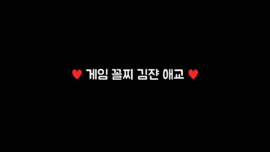 [190131] ♥게임 꼴찌 김쟌 애교♥