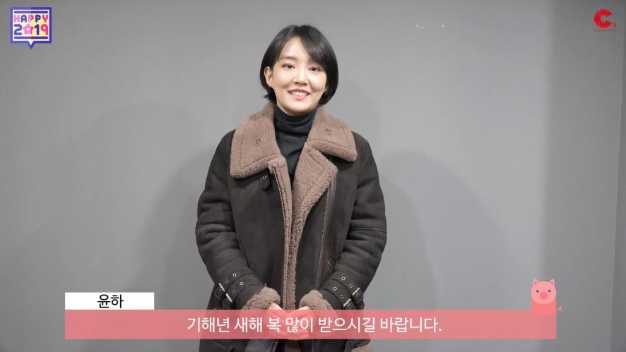 윤하(YOUNHA)의 2019년 설 인사 영상