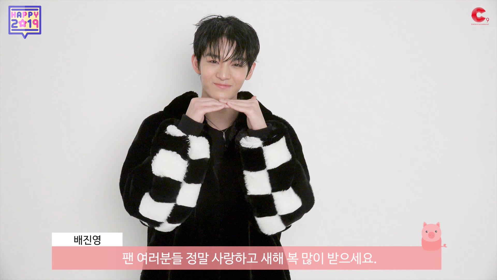 배진영(BAEJINYOUNG)의 2019년 설 인사 영상