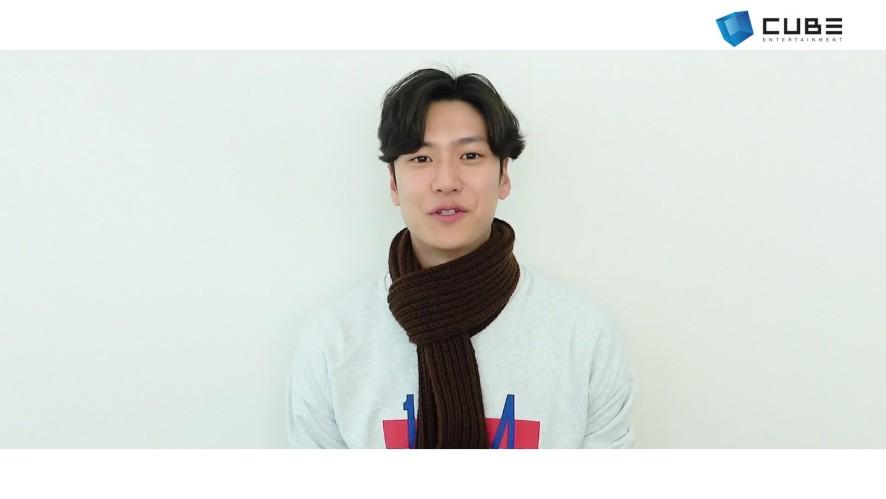 2019 나인우 설 인사 영상