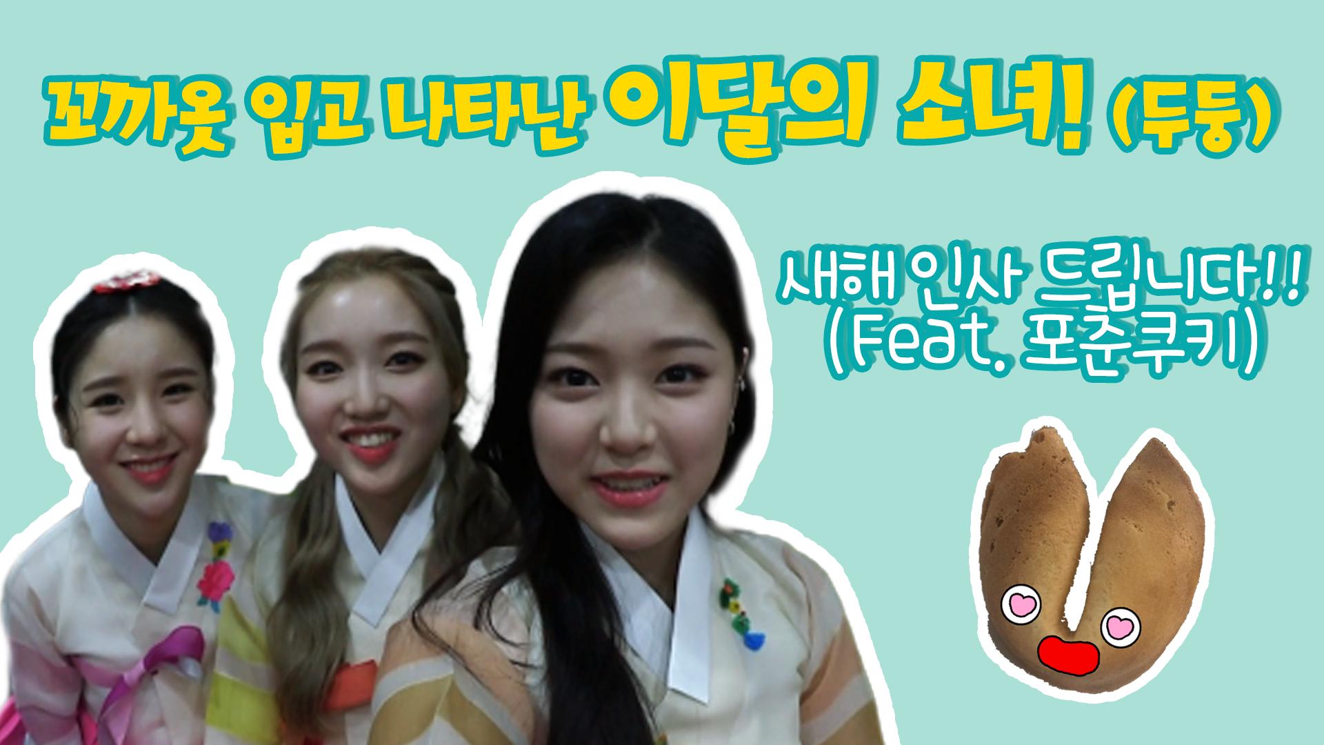 꼬까옷 입고 나타난 이달의 소녀!(두둥) 새해 인사 드립니다!! (Feat.포춘쿠키)