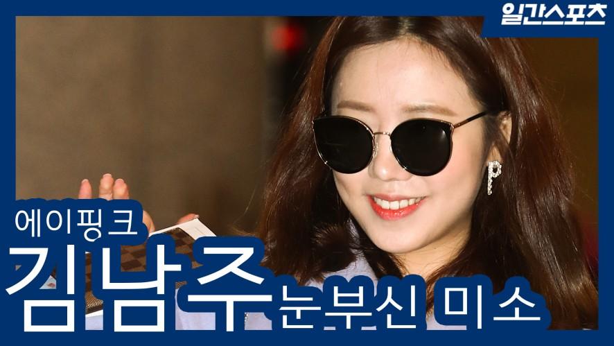 에이핑크 김남주 김포공항을 빛낸 미소