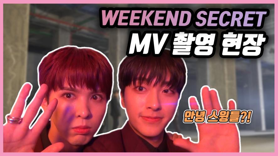 SNUPER FILM Ⅱ E14 - Weekend Secret MV 촬영 현장