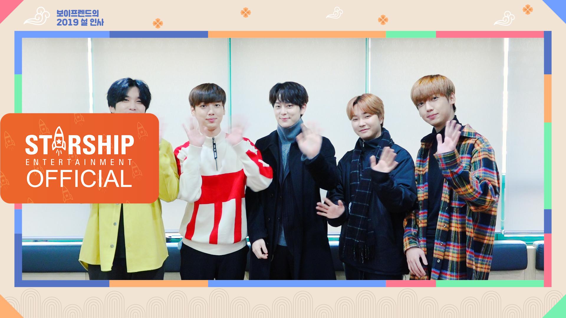 [Special Clip] 보이프렌드(BOYFRIEND) - 2019 설날인사 (2019 New Year's Greetings)