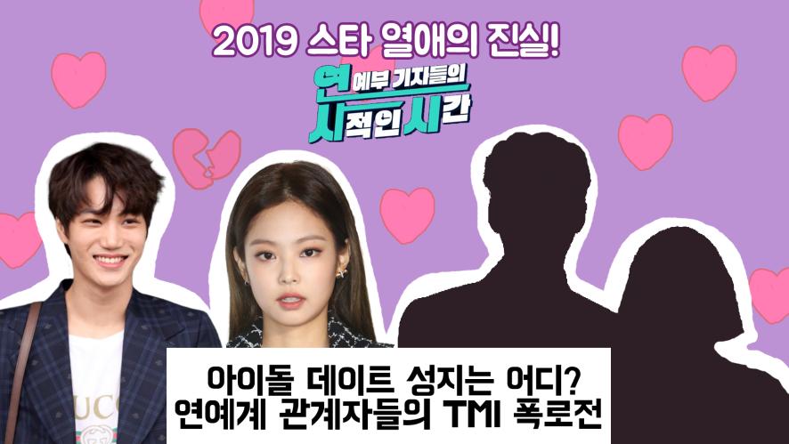 2019 스타 열애의 진실! 아이돌 데이트 성지는 어디? 연에계 관계자들의 TMI 폭로전