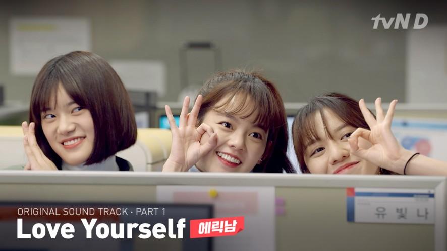 에릭남 - Love Yourself [좀 예민해도 괜찮아 시즌2] OST - PART.1 티저