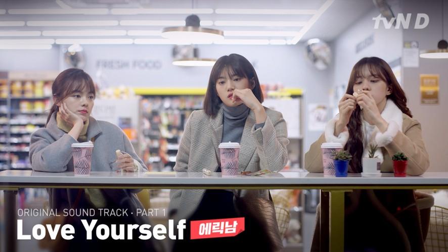 에릭남 - Love Yourself [좀 예민해도 괜찮아 시즌2] OST - PART.1
