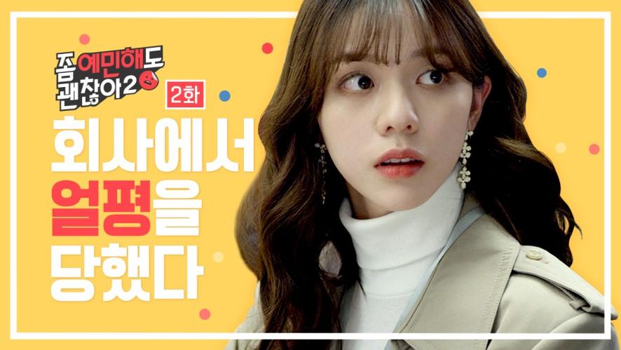 강제로 야한 옷을 입었다(feat.외모자존감) [좀 예민해도 괜찮아 시즌2] - EP.02