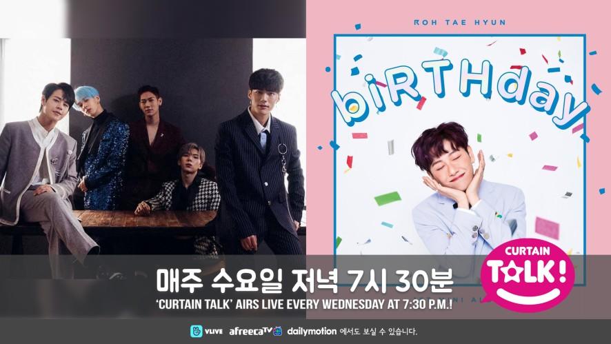 [쇼챔피언 커튼톡 수요일 PM 07:30 KST] 임팩트(IMFACT), 노태현(ROH TAE HYUN)