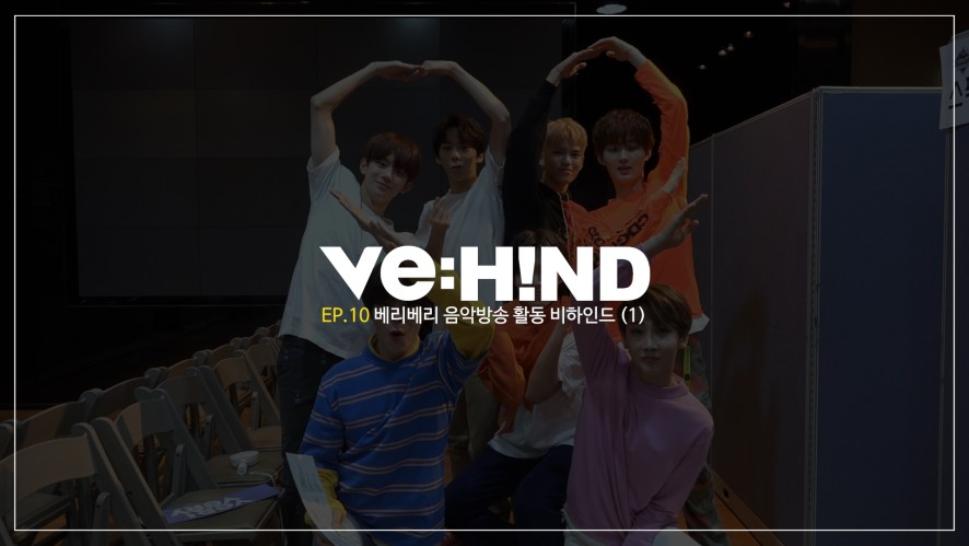 [VE:HIND] 베리베리 음악방송 비하인드 (1) : 벨벨 종합선물세트♥