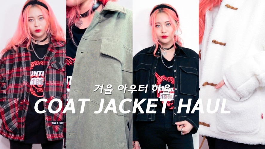 EUNBI✟ K-STYLE TRY-ON! COAT JACKET HAUL 아우터 하울