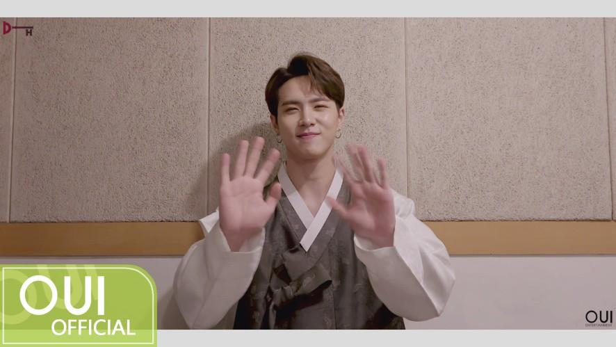 김동한(KIM DONG HAN) - 2019 설 인사