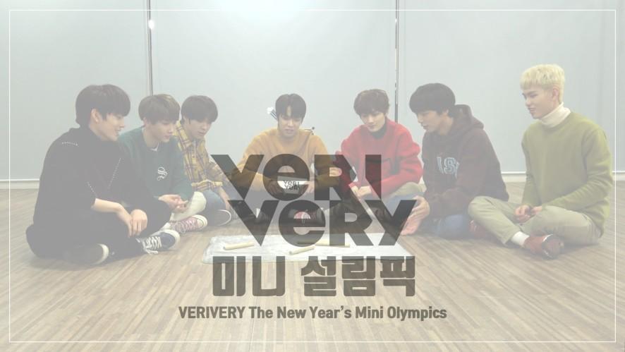 베리베리 미니 설림픽 VERIVERY New Year's Mini Olympics