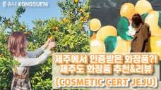 [Kongsueni 콩슈니] in JEJU 제주에서 인증받은 화장품?! 제주도 화장품 추천!!! (COSMETIC CERT JEJU)