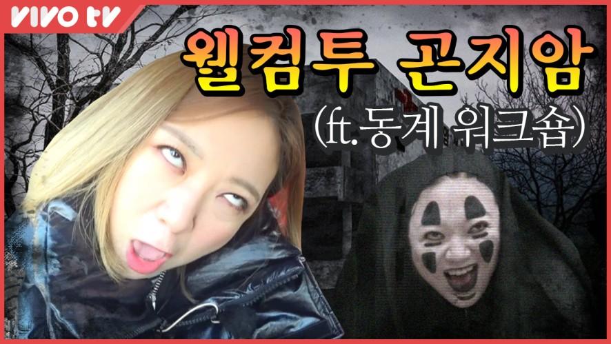 [미밥유 30탄] 웰컴투 곤지암...👁👁 (ft.밥블레스유 동계 워크숍❄)