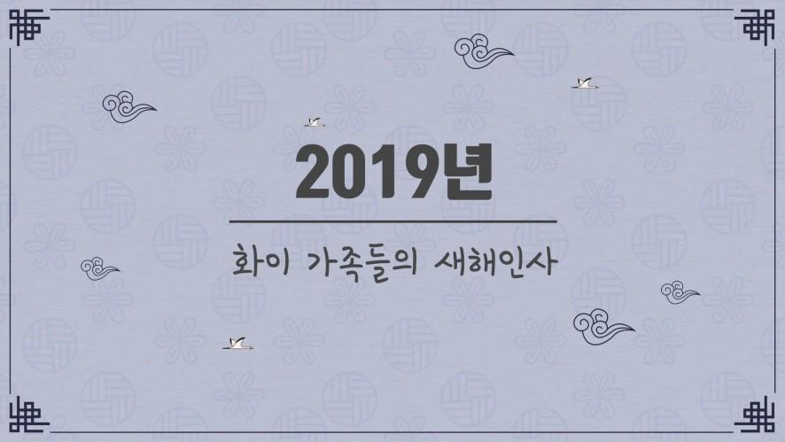 화이브라더스코리아  배우들의 2019년 새해 인사!