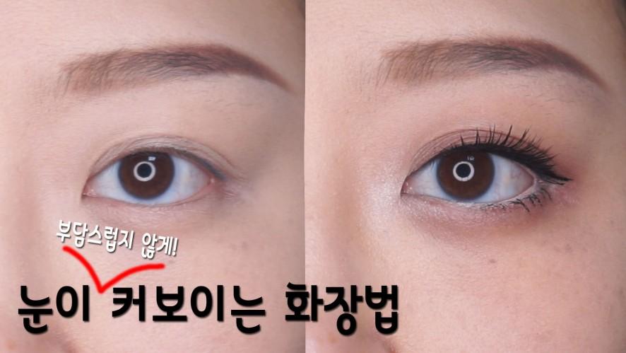 눈커보이는 눈화장법!ㅣ아무르(Amour)