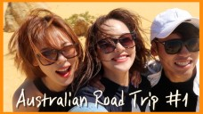 [엠마뷰티 EMMA BEAUTY] 삼남매 드디어 호주에서 상봉하다! 레알 꿀잼 호주여행 로드트립!!! Australian VLOG