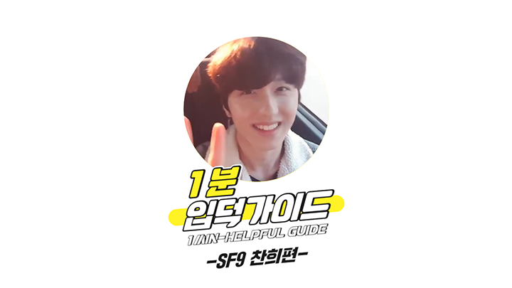 [V PICK! 1분 입덕가이드] SF9 찬희 편 (1min-Helpful Guide to SF9 Chani)