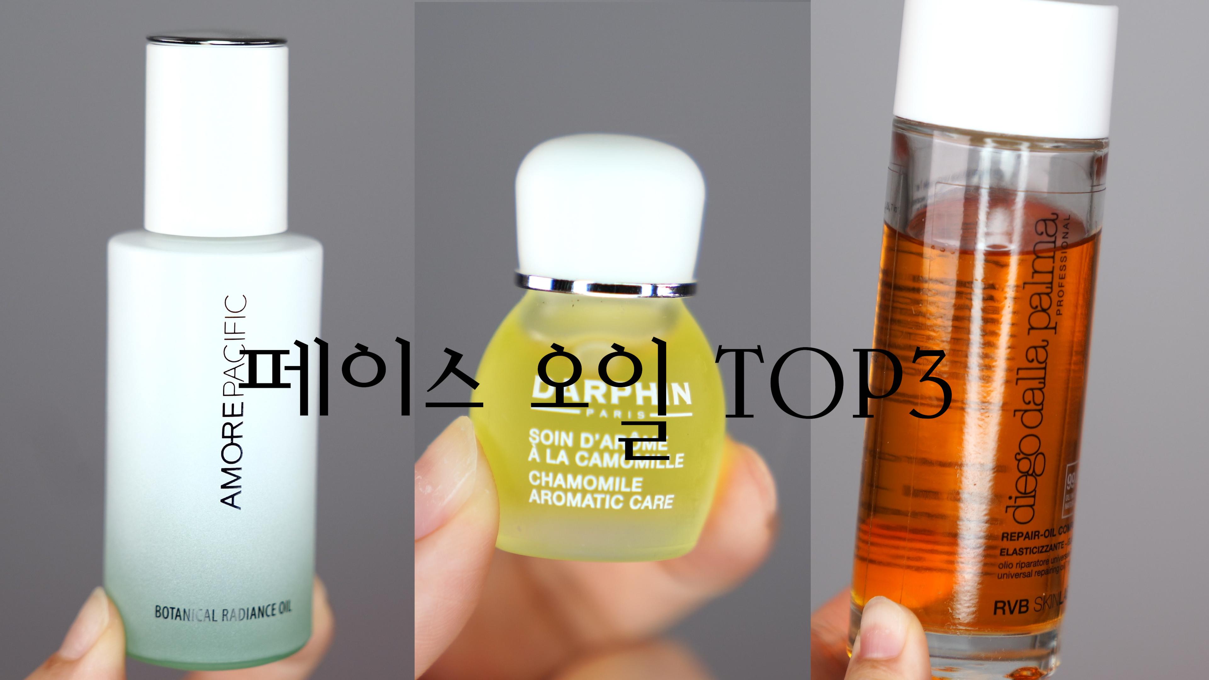 [1분팁]페이스오일 TOP3 겨울철 피부관리