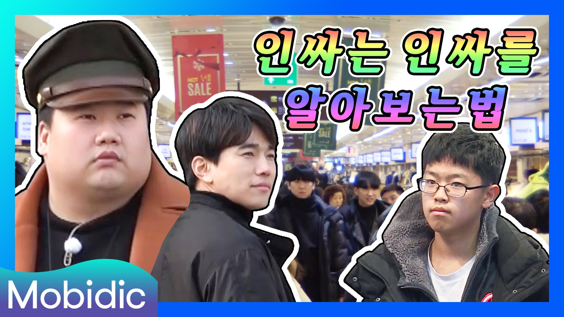 인천 부평 지하상가에서 인싸를 만나 네일아트 한 장기영&김태원 <유아인싸> 7회