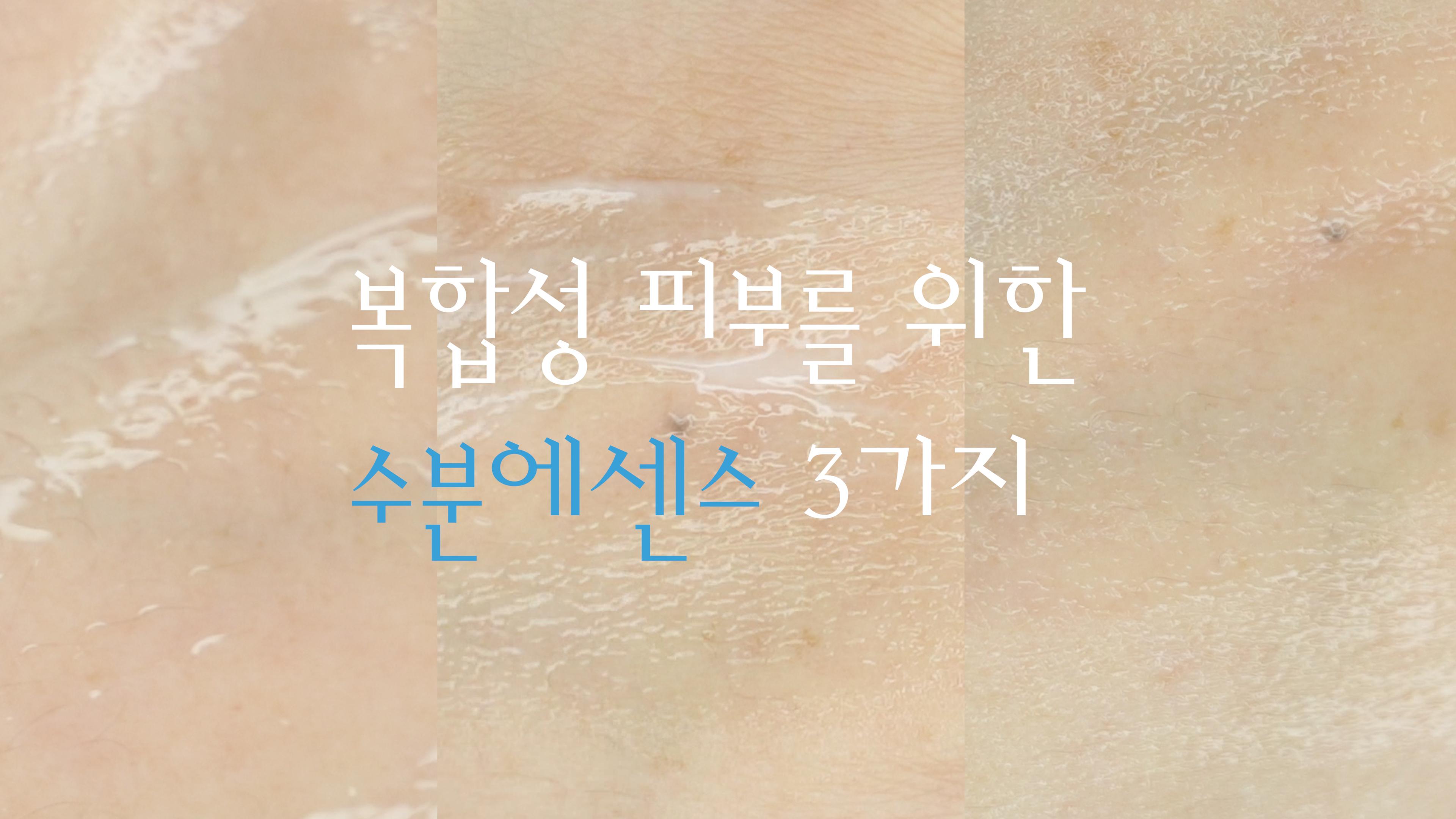 [1분팁] 복합성 피부를 위한 수분에센스 3가지