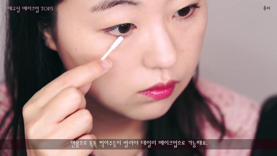 [1분팁] 애교살 메이크업 TOP3 스틸라 메이크업포에버 바비브라운 TOP3 Aegyo Makeup: Stila, Makeup Forever, Bobbi Brown