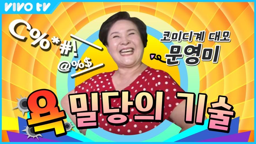 코미디계의 대모 문영미 선생님의 욕 한사발 듣고 가실래예??🤬 | 송은이 김숙의 비밀보장