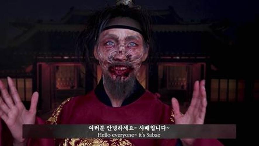 [Netflix] 킹덤 - 킹덤X이사배 커버 메이크업