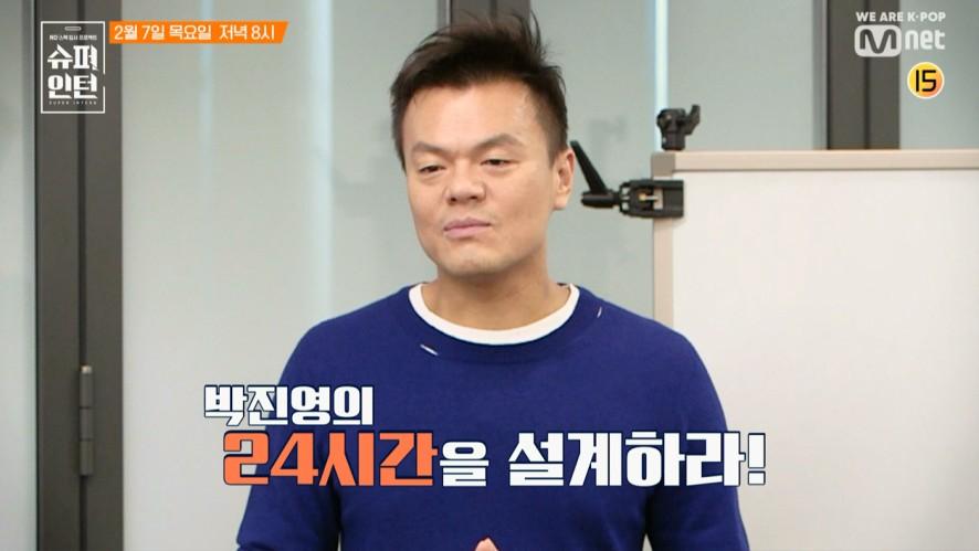 "J.Y. Park X Mnet ""슈퍼인턴"" Teaser 5"