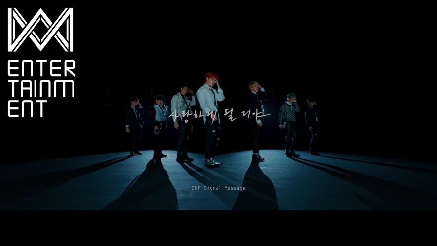 온앤오프 (ONF)_사랑하게 될 거야 (We Must Love)(Performance ver.)(MV)