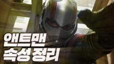 짠내나는 유부남 슈퍼 히어로!!