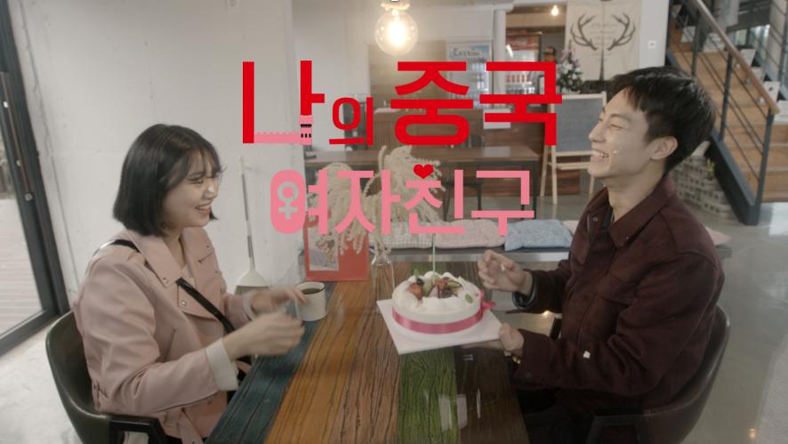 [웹드라마]나의 중국 여자친구-6부