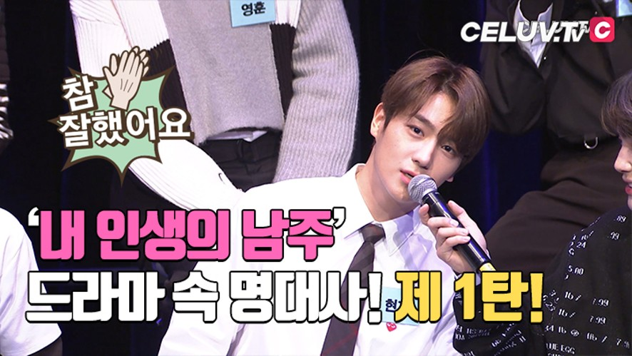 [I'm Celuv] 공개방송 더보이즈, '내 인생의 남주' 제 1탄! (Celuv.TV)