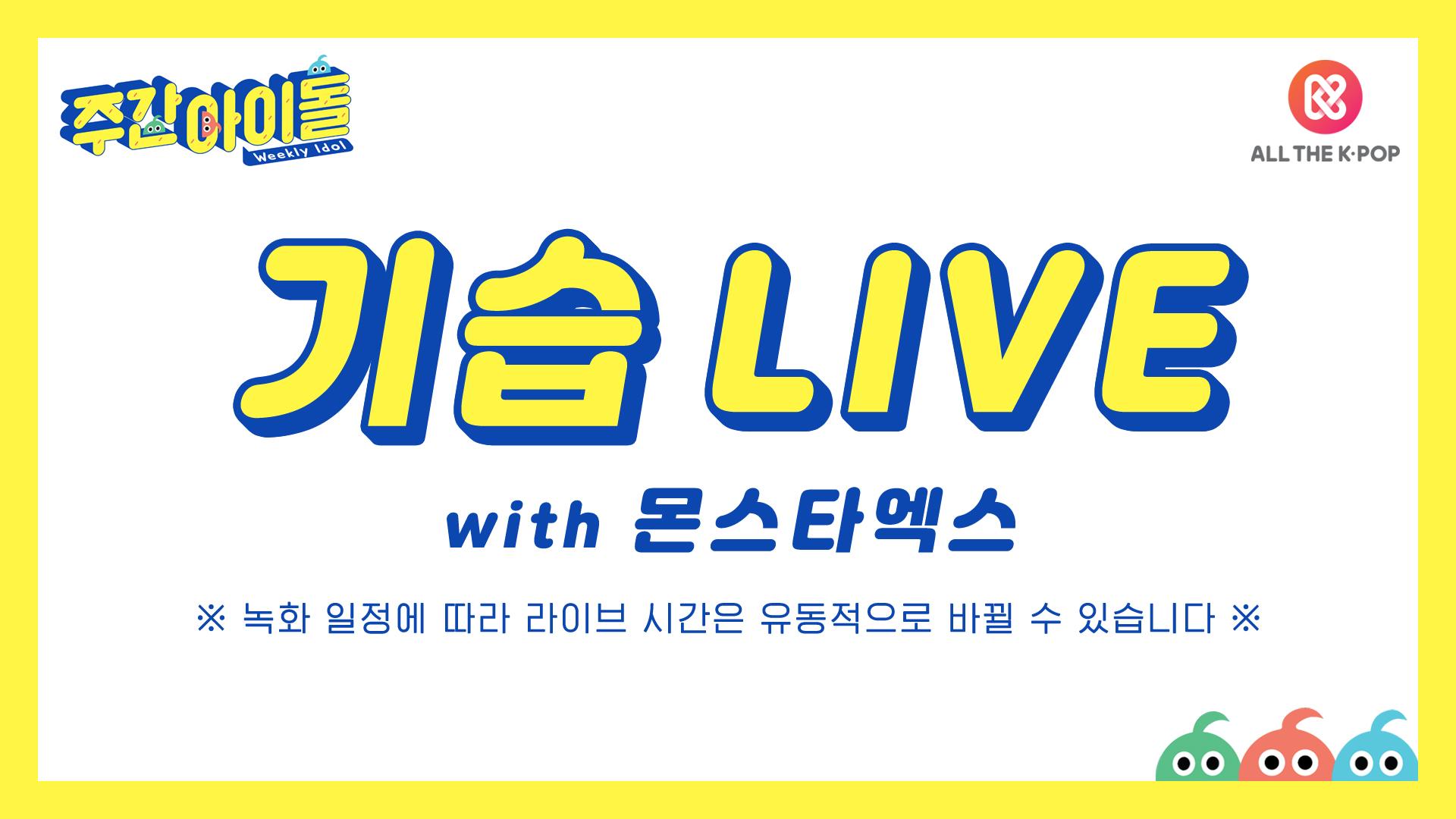 [주간아이돌] 기습 LIVE with 몬스타엑스(MONSTA X)