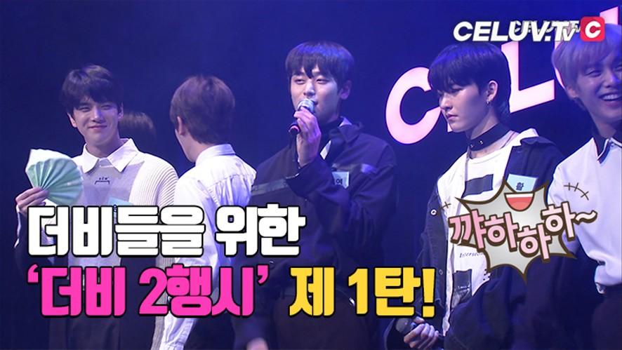 [I'm Celuv] 공개방송 더보이즈, 더비들을 위한 '더비 2행시' 제 1탄! (Celuv.TV)