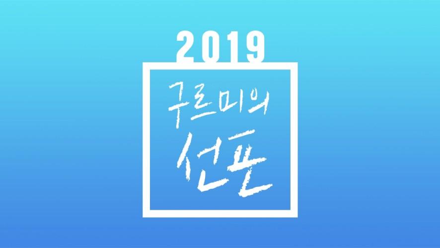 2019 구르미의 선포