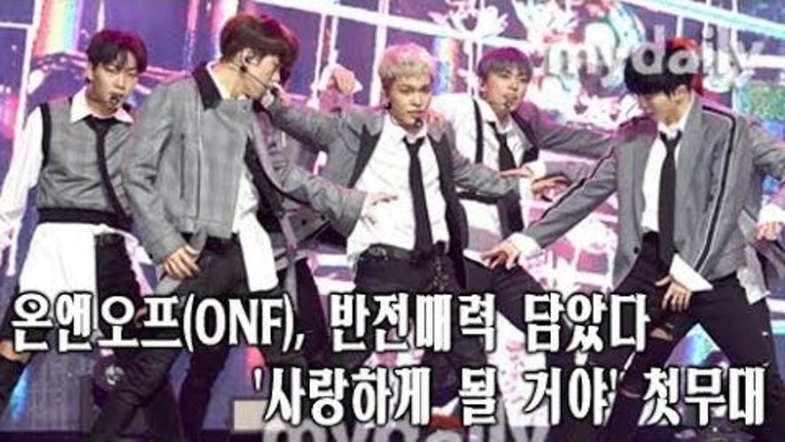 [온앤오프:ONF] 'WE MUST LOVE' 이 집 노래+춤+외모 다 갖췄네