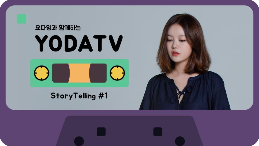 [YODATV] 요다영과 함께하는 Storytelling #1